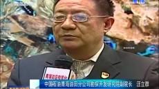 """青海连续发现5个""""亿吨级""""油气田"""