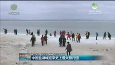 中国盐湖城迎来史上最大旅行团