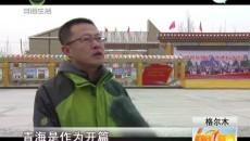 """大型直播节目《直播长江》长江源村直播点开启""""演练""""模式"""