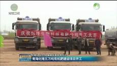 青海化隆五万吨有机肥建设项目开工