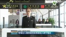 青海出入境检验检疫系统划入西宁海关