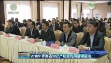 2018年青海省知识产权宣传周活动启动