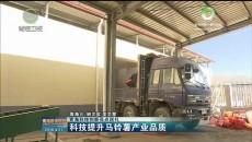 青海科技创新亮点巡礼 科技力提升马铃薯产业品质