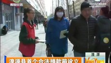 湟源县首个合法捐款箱设立