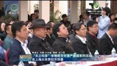 """""""天上玛多""""非物质文化遗产展演系列活动在上海大世界拉开序幕"""
