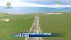 第五届环青海湖(国际)电动汽车挑战赛路线图发布