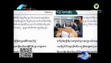 云藏藏文搜索引擎领跑藏文信息化快速发展