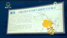 大美青海 20180628