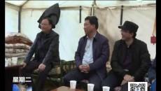 杂多县党政工作组慰问虫草采集管理服务站工作