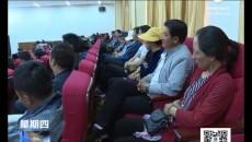 全省监察法宣讲团在称多县开展《监察法》宣讲