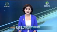 """全省首届""""民族团结杯""""刺绣展暨刺绣大赛7月12日举行"""