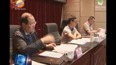 德令哈市八届人大常委会召开第十一次会议