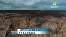 海西:积极打造中国西部最具吸引力的黄金旅游目的地