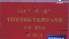 海西新闻联播 20180716