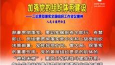 黄南新闻联播 20180713