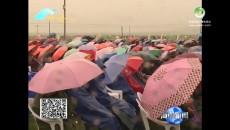 青海省牦牛产业联盟海南州示范区建设启动大会暨贵南第三届机车文化旅游节开幕