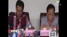 囊谦县召开2018年环保工作推进会