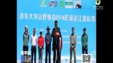 清华大学科考队赴澜沧江源园区研学旅行