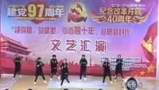 河南县举办主题活动庆祝改革开放40周年