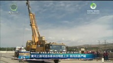 黄河上游河流水库水位明显上升 防汛形势严峻