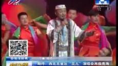 """期待:西北五省区""""花儿""""演唱会再临青海"""