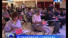 西宁市延安精神研究会第十六次联席会议举行