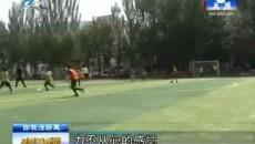 参与:社会力量助力西宁市足球运动