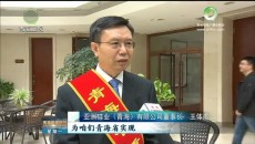 青海新闻联播 20180709