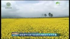 首届湟中大源万亩油菜花海旅游艺术节开幕
