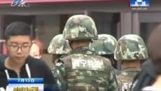 为民:旅游旺季武警公安联勤巡逻守护群众安全