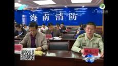 海南州政府召开迎接国务院消防工作考核动员部署会
