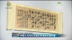 钟锡九书法纪念展在青海美术馆开展
