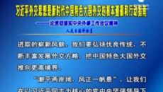 黄南新闻联播 20180706