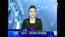 沧桑巨变——改革开放四十周年特别报道