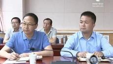 黄南州召开国地税征管体制改革座谈会