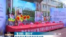 海东市举办青少年文化艺术节