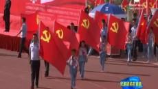 """黄南州举办""""升国旗 唱红歌 同宣誓""""迎""""七一""""大型活动"""