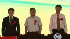青洽会黄南州专场签约仪式在青海国际会展中心举行