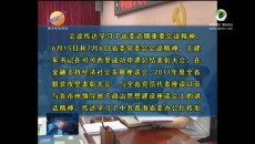 孙立明主持召开八届第71次常委会议