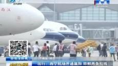 出行:西宁机场开通襄阳 邯郸两条航线