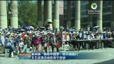"""第四届""""放歌中国梦·欢乐城镇行""""文艺巡演活动在西宁启动"""