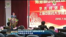 青海省中医院举行建院60周年暨中医药学术月活动