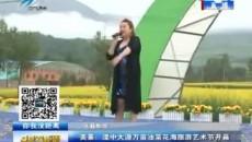 美景:湟中大源万亩油菜花海旅游艺术节开幕