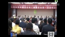 玉树州青年联合会第三届委员会第一次全体会议召开