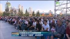 """中国曲协文艺志愿服务团""""送欢乐下基层""""走进西宁"""