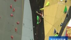 """2018""""一带一路""""中国青海国际高原攀岩大师赛正式开赛"""