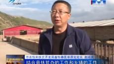 西宁市农牧部门全面开展扶贫开发督导督查工作