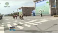 2018年环青海湖自行车联赛总决赛在海晏县拉开帷幕