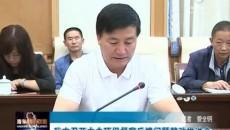 海东市召开中央环保督察反馈问题整改推进会