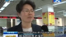 惠民:西宁市城乡居民养老金调标完成